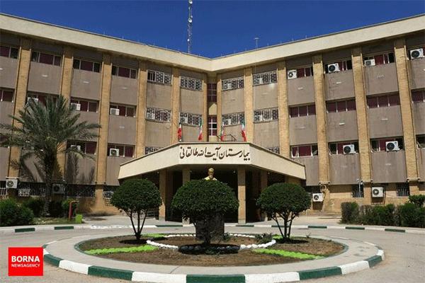 Abadan Taleghani Hospital